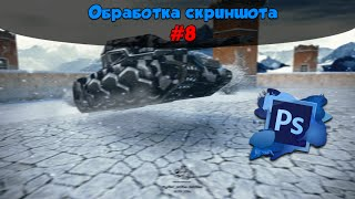 танки Онлайн  Как красиво обработать скриншот #8