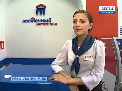 """""""Восточный экспресс банк"""" предлагает кредиты под залог недвижимости"""