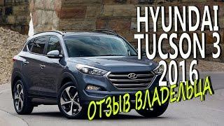 Hyundai Tucson 3 2016. Честный отзыв владельца. Вся правда. смотреть