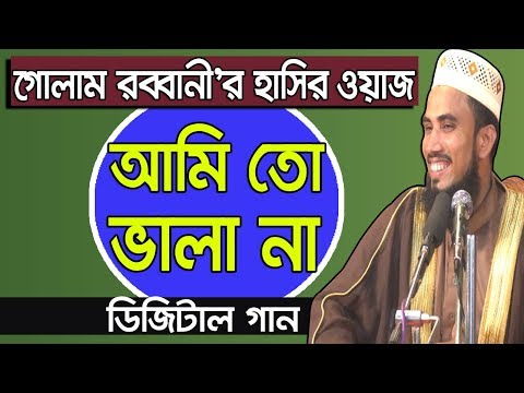 গোলাম রব্বানী'র হাসির ওয়াজ,আমি তো ভালা না Golam Rabbani Waz Bangla Waz 2018