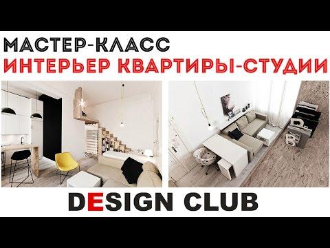 """Школа дизайна: Мастер-класс """"Дизайн интерьера квартиры-студии"""""""