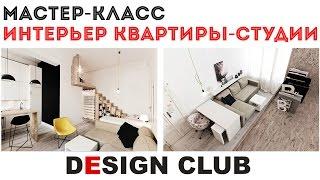 видео Школа дизайна квартиры