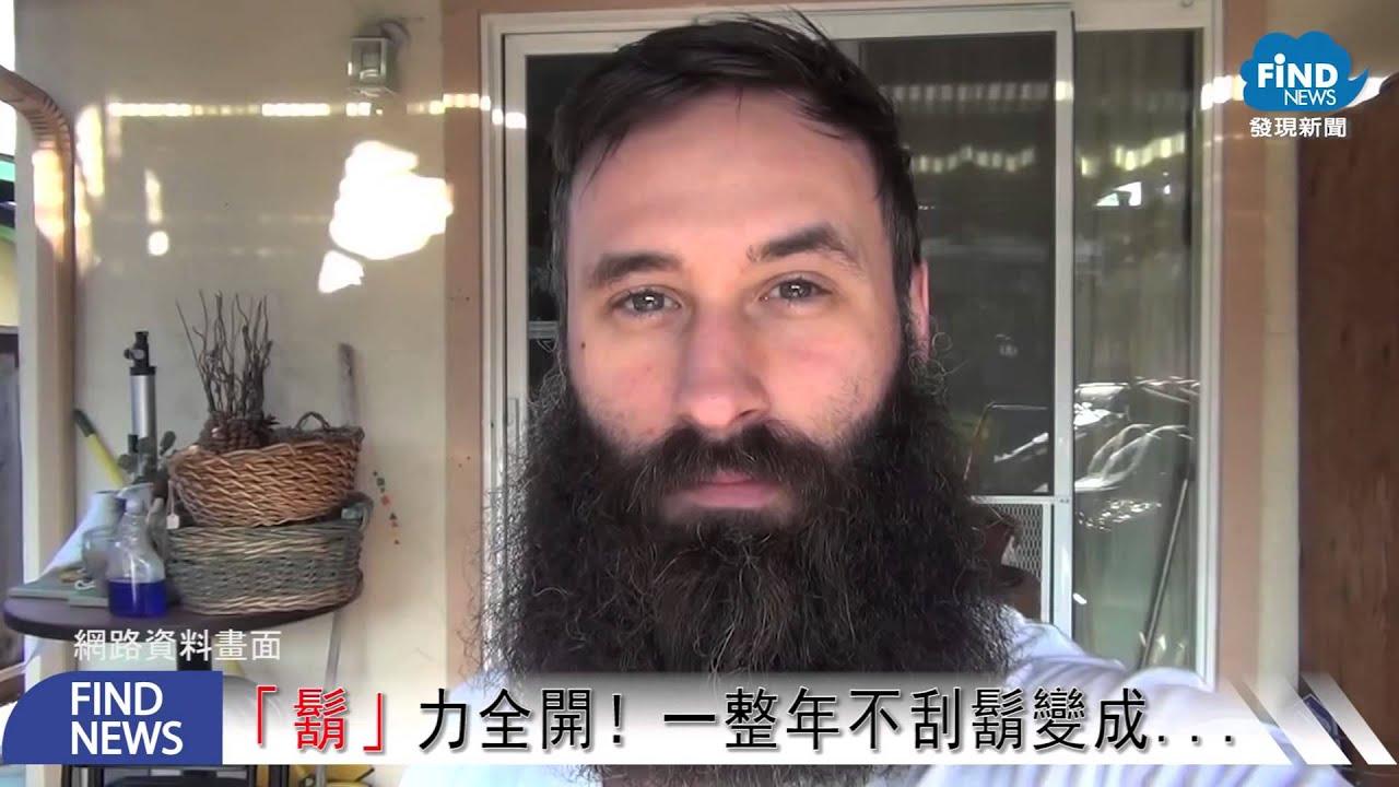 發現新聞-「鬍」力全開! 一整年不刮鬍變成... - YouTube