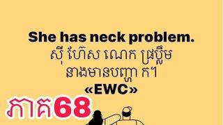 #68 Learn to translate easy English in Khmer | Learn English Khmer
