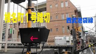 西武池袋線の踏切椎名町・東長崎間の「椎名町1号踏切」を訪ねる