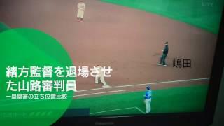 緒方監督を退場させた山路審判員の立ち位置 山路哲生 検索動画 11