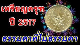 เหรียญบาทครุฑ 2517 เหรียญธรรมดาที่ไม่ธรรมดาประเมินราคาไม่ได้ | L2S