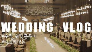 웨딩VLOG : #2.수원 웨딩홀 투어 - (1)파티웨…