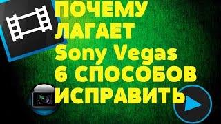 Почему лагает Sony Vegas!!Почему тормозит Сони Вегас!!Тормозит Sony Vegas(, 2016-08-29T22:21:24.000Z)