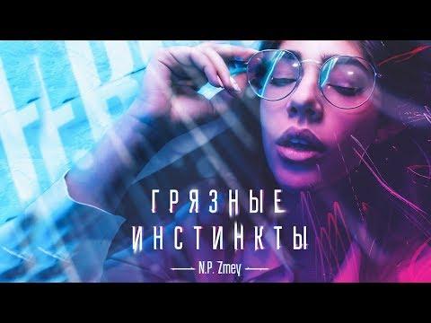 NP Zmey - Грязные инстинкты