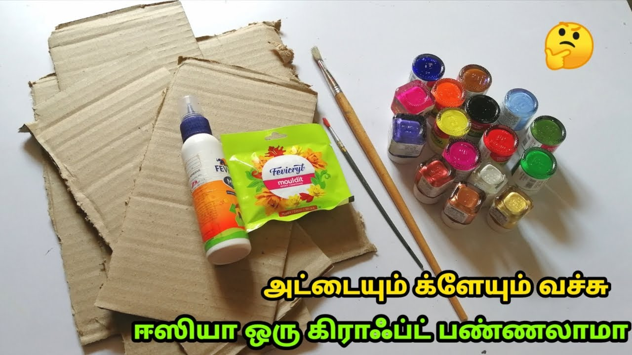 அட்டையும் க்ளேயும் வச்சு ஈசியா ஒரு கிராஃப்ட் பண்ணலாம்/craft tamil