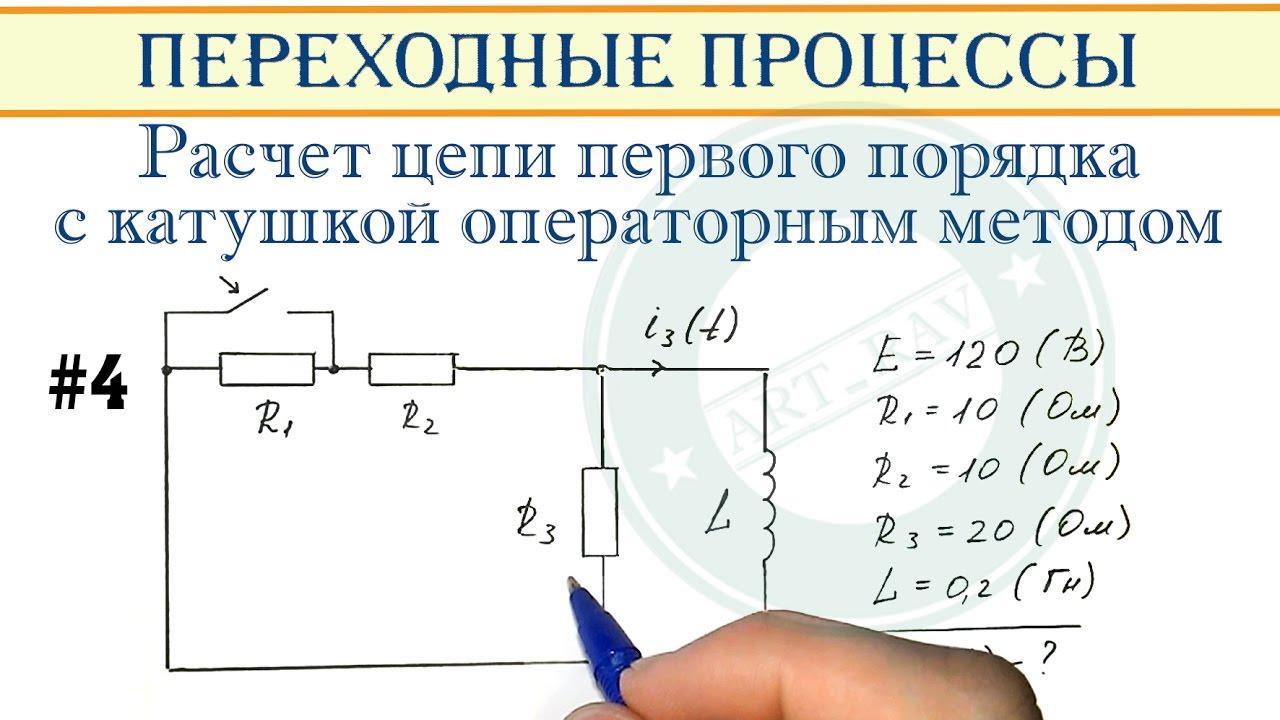 Решение операторным методом онлайн