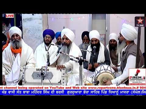 21 Vi Barsi Smagm Dheanumajra Baba Sukhbir Singh