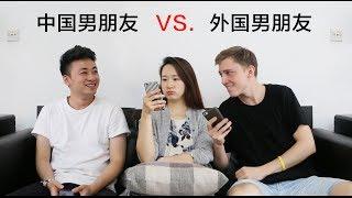中国男朋友和外国男朋友其实有很大差别!你喜欢哪一款?视频中情况只代...