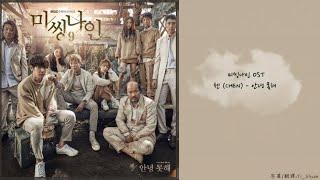 [韓繁中字] CHEN(첸)-안녕 못해(I'm Not Okay)- Missing 9(미씽나인) OST