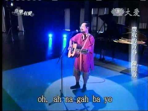 20110806《音樂有愛》豐收的青春--陳明章