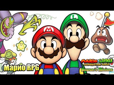 Видео: Mario & Luigi Superstar Saga #26 — Финал Последний Босс {3DS} прохождение часть 26