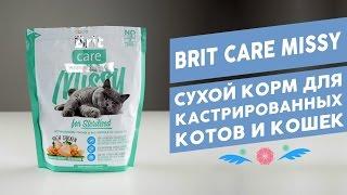 Brit Care Missy Sterilised Сухой корм для кастрированных котов и кошек