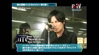 Naifu『Mysterious』インタビュー&CM―(2008 11 20 OA)