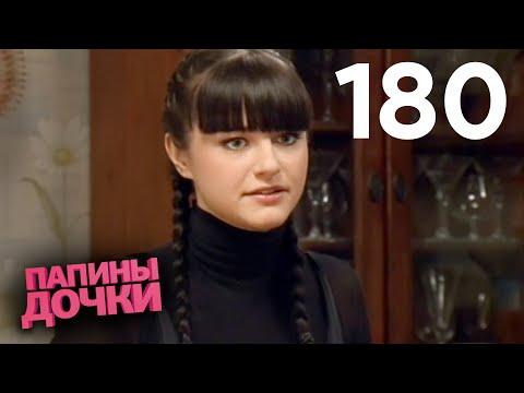Папины дочки | Сезон 9 | Серия 180