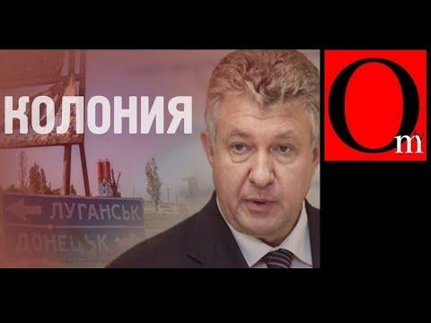 Донбасс – колония