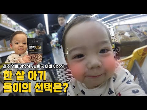 KOREAN BABY FOOD VS AUSTRALIAN BABY FOOD