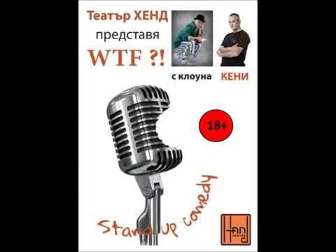 Theatre HAND, Plovdiv - Stand Up-Kenny- trailer part 1