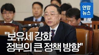 """홍남기 """"부동산 보유세 단계적으로 인상해야"""" / 연합뉴스 (Yonhapnews)"""