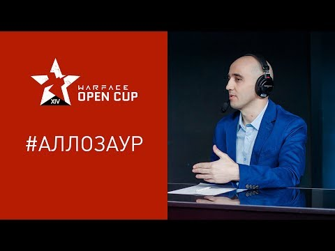 Warface Open Cup Season XIV: итоги онлайн-части thumbnail