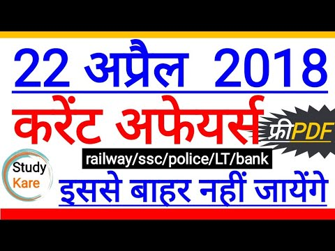 22 April 2018 Current Affairs in Hindi || by study kare