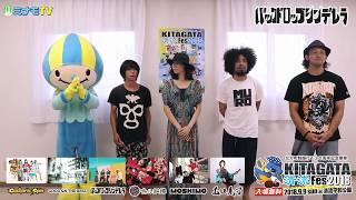 ミナモがPRアンバサダーを務めるKITAGATA清流Fes2018! 出演アーティス...
