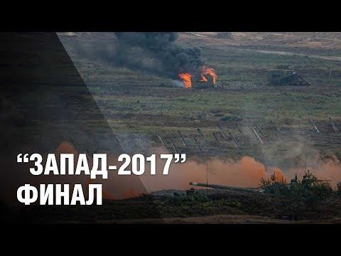 """Финал учений """"Запад-2017"""""""