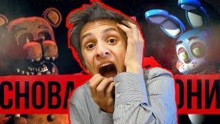 ОНИ ВЕРНУЛИСЬ | Five Nights At Freddy's 2