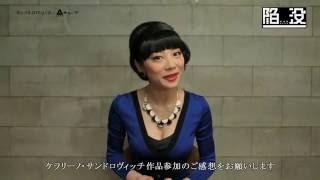 東京オリンピックに翻弄される人々を通して、 東京と昭和を照射するKERA...