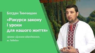 Богдан Тимчишин - Ракурси закону і уроки  для нашого життя