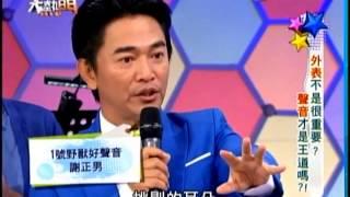 2013.08.09 三立綜藝大熱門-卓義峯