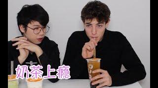 外国人第一次喝奶茶 只一口就上瘾!【陈瀚Siri】