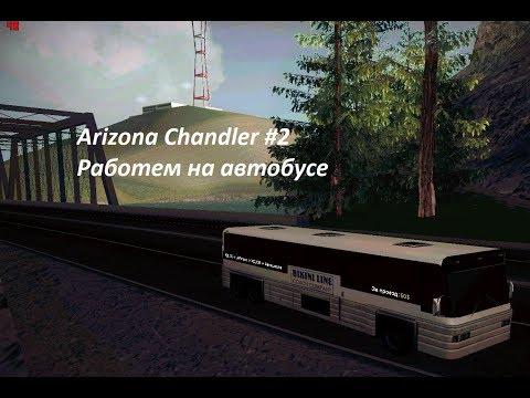 Arizona Chandler #2  Работаем на автобусе