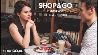 SHOP&GO В Фокусе Сентябрь 2018
