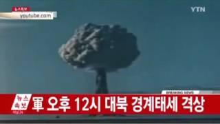испытания водородной бомбы КНДР 06 01 2016