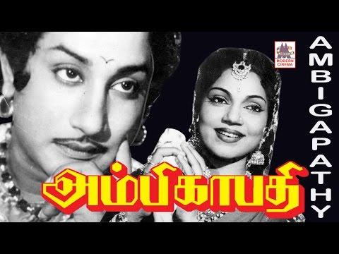 ambikapathy old tamil full movie    Sivaji    அம்பிகாபதி