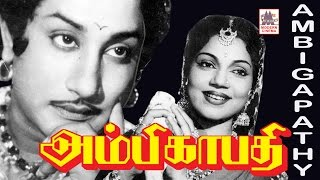 ambikapathy old tamil full movie  | Sivaji  | அம்பிகாபதி