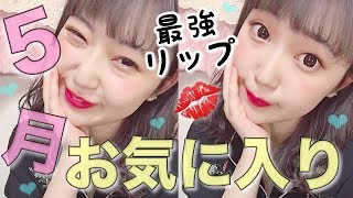 【5月のお気に入り】コスメ・香水・どハマり中のカラコン♡ヘアセットも!May favorites♡