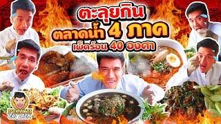 ตะลุยกิน ตลาดน้ำ 4 ภาค !! EP46 ปี2  |  | PEACH EAT LAEK