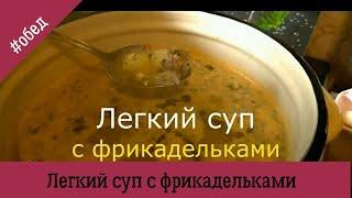 Легкий суп с фрикадельками Идеально после обильного застолья
