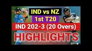 India vs New Zealand: 1st T20 Cricket Highlights   Live Cricket News