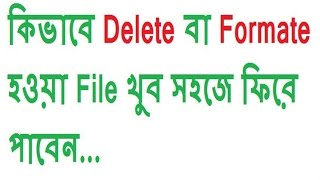 How to recover deleted file from memory | How to recover format drive | Recover deleted data