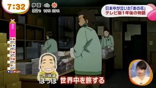 日本中が泣いた「あの花」 テレビ版1年後の物語 thumbnail