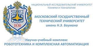 Факультет ''Робототехника и комплексная автоматизация'' / РК
