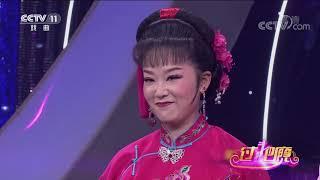 《过把瘾》 20191206 黄梅星搭档| CCTV戏曲